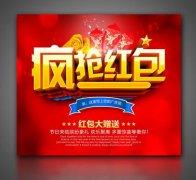 520表白日 杭州人发出274万